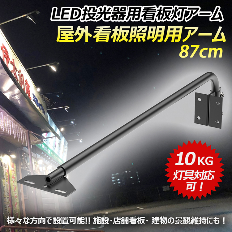 看板アーム  LED投光器用  看板内照  屋外用投光器用 広告壁 固定用 作業工具