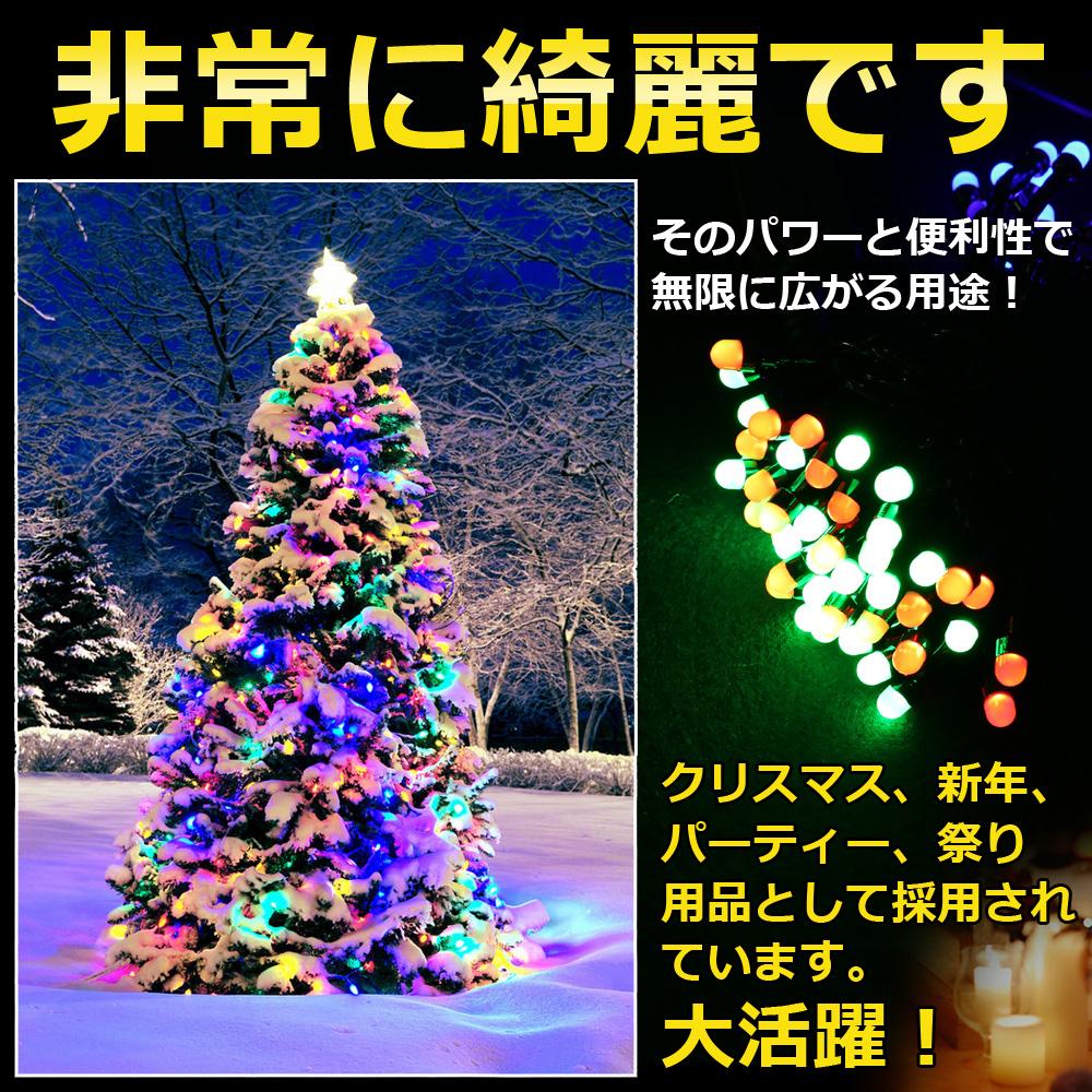 クリスマス用 10M 100球 連結可能