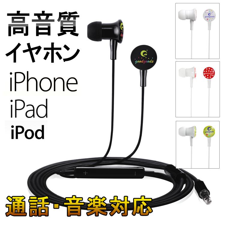 高音質 イヤホン iPhone iPad iPod