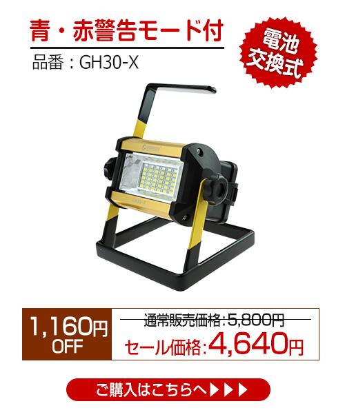 GH30-X