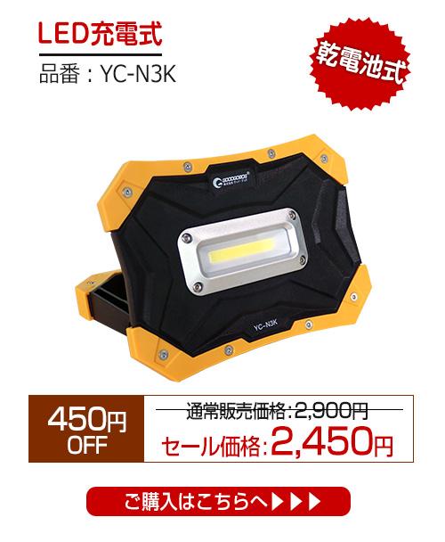 YC-N3K
