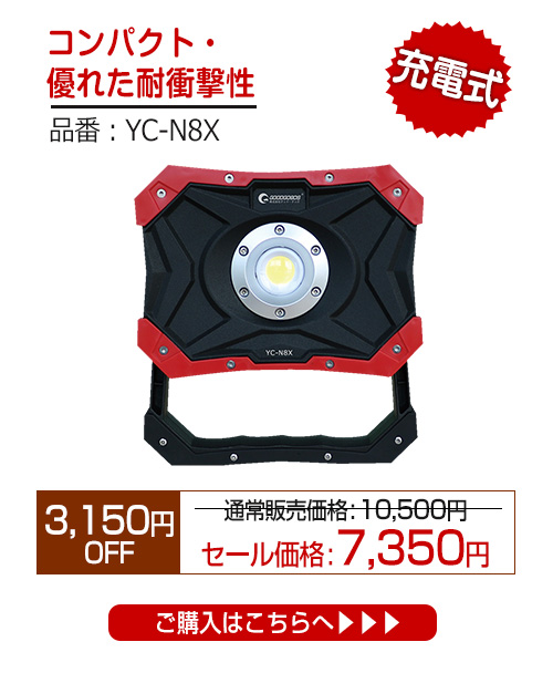 YC-N8X