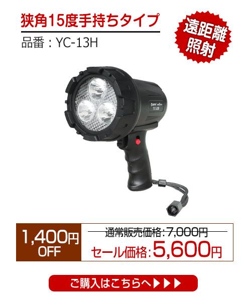 YC-13H