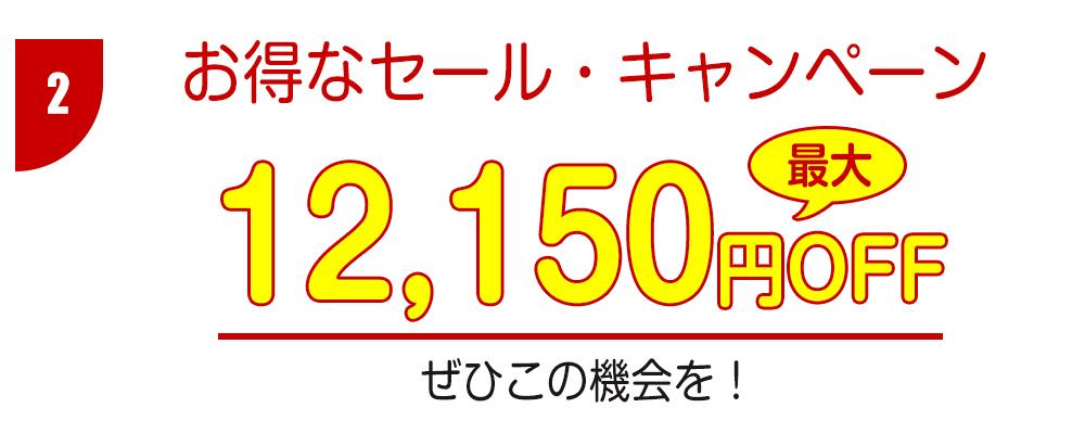 最大24800円オフ