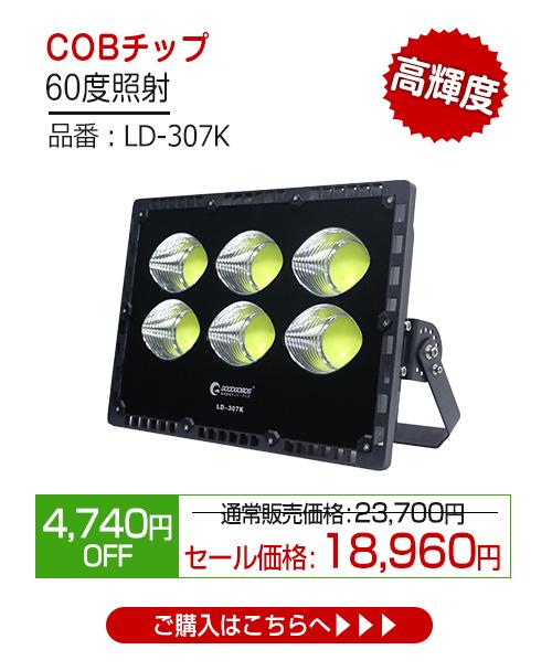 LD-307K