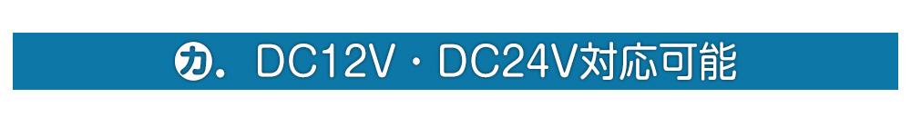 DC12V・DC24V対応可能