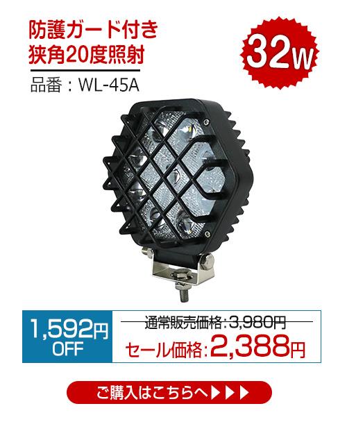 WL-45A
