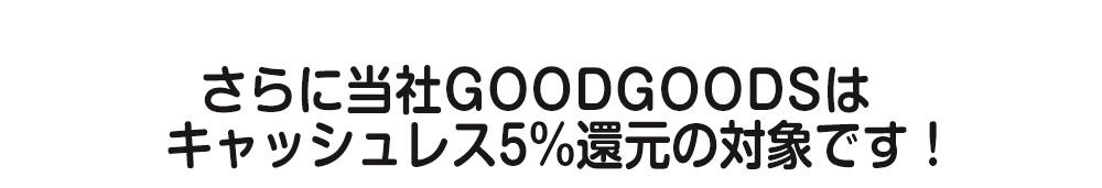 当社GOODGOODSはキャッシュレス5%還元の対象です!