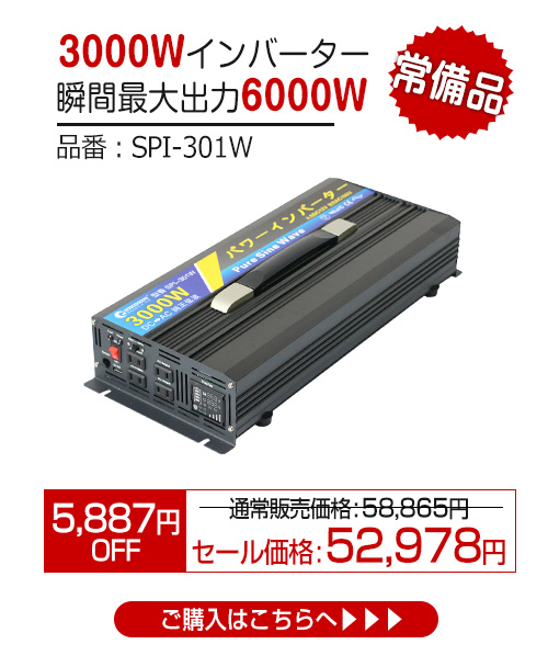 SPI-301W