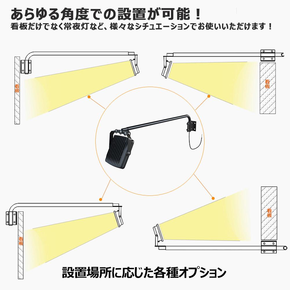看板 看板灯 屋外 明るい 50w 投光器 暗くなると自動で明るくなる