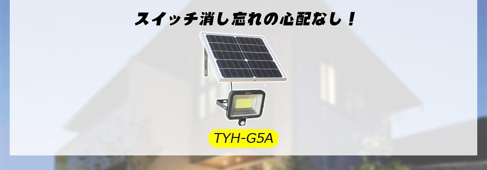 TYH-G5A