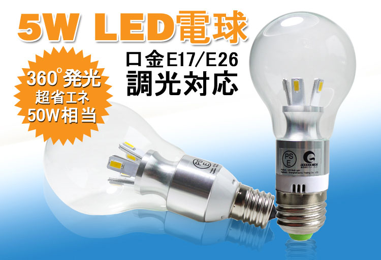 LED電球 5W 50W相当 口金E17・E26 調光対応