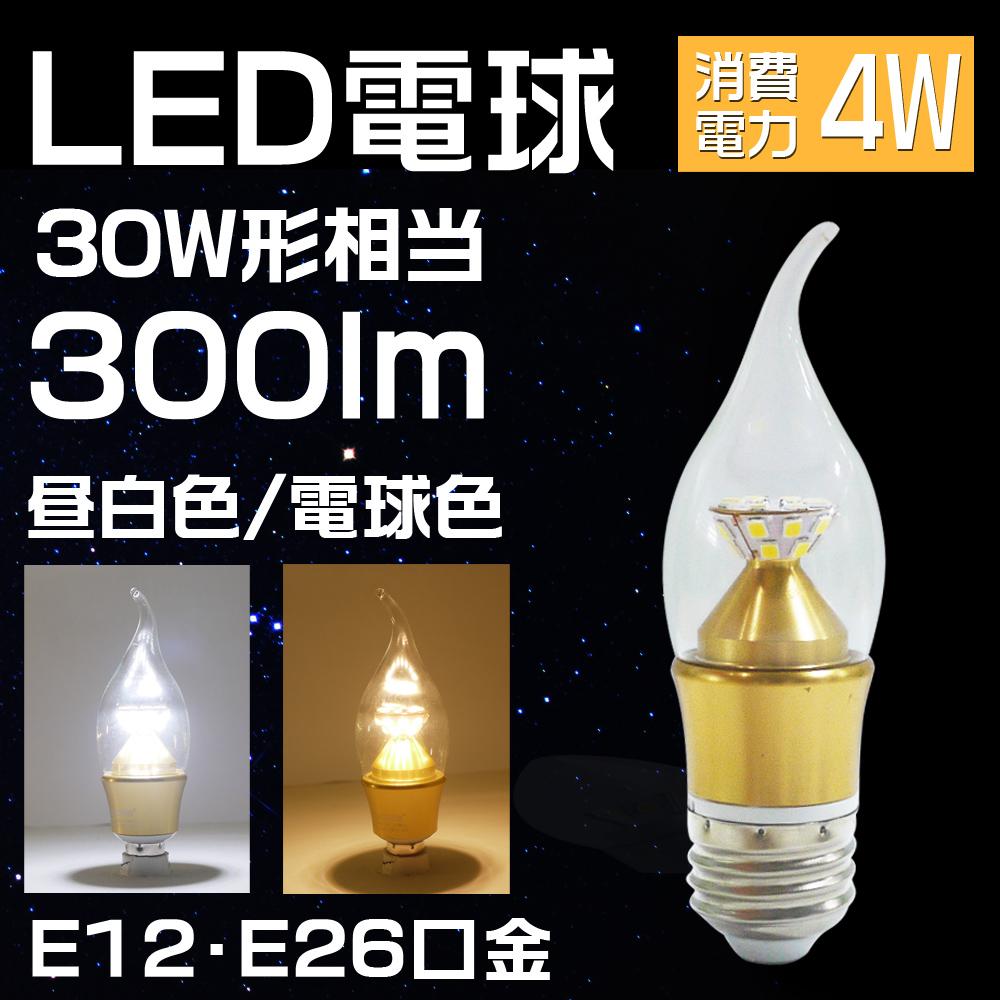LED電球 シャンデリア電球 4W 30W形相当 E12 E26口金 300ルーメン