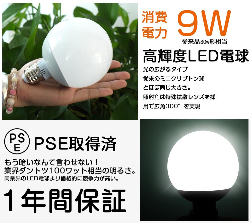 LED電球9W E26【PSE取得済】LEDボール電球 ペンダントライト 蛍光灯