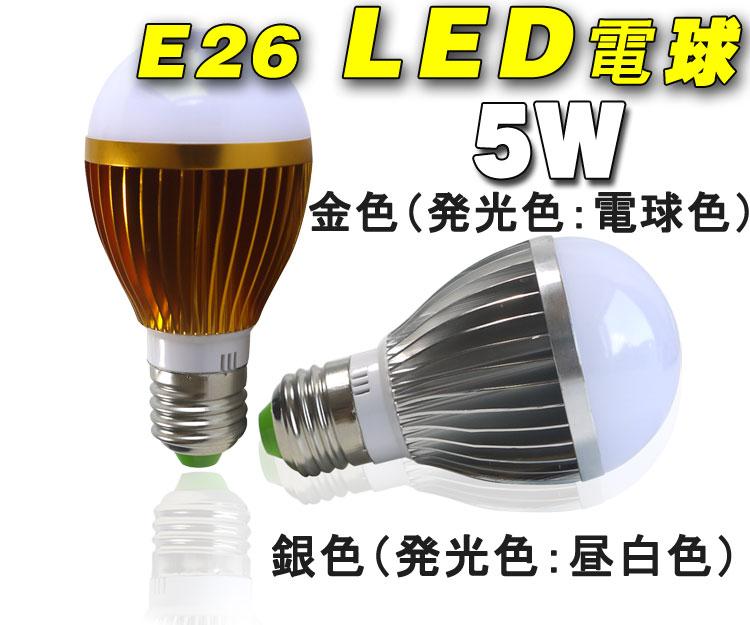 LED電球 E26 5W相当40W 480LM