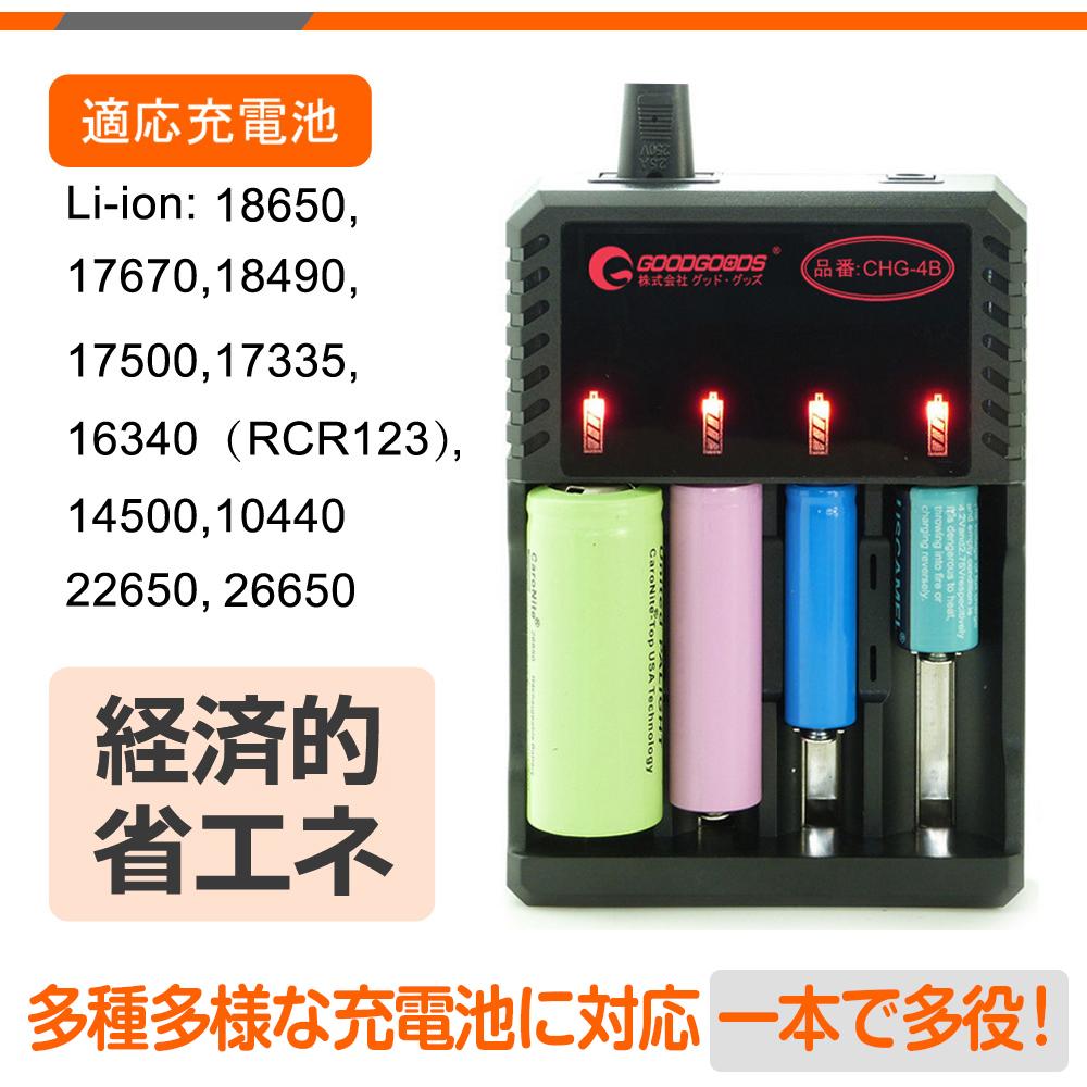 18650リチウムイオン電池専用充電器 四本同時充電可 Li-Ion リチウムイオン充電池