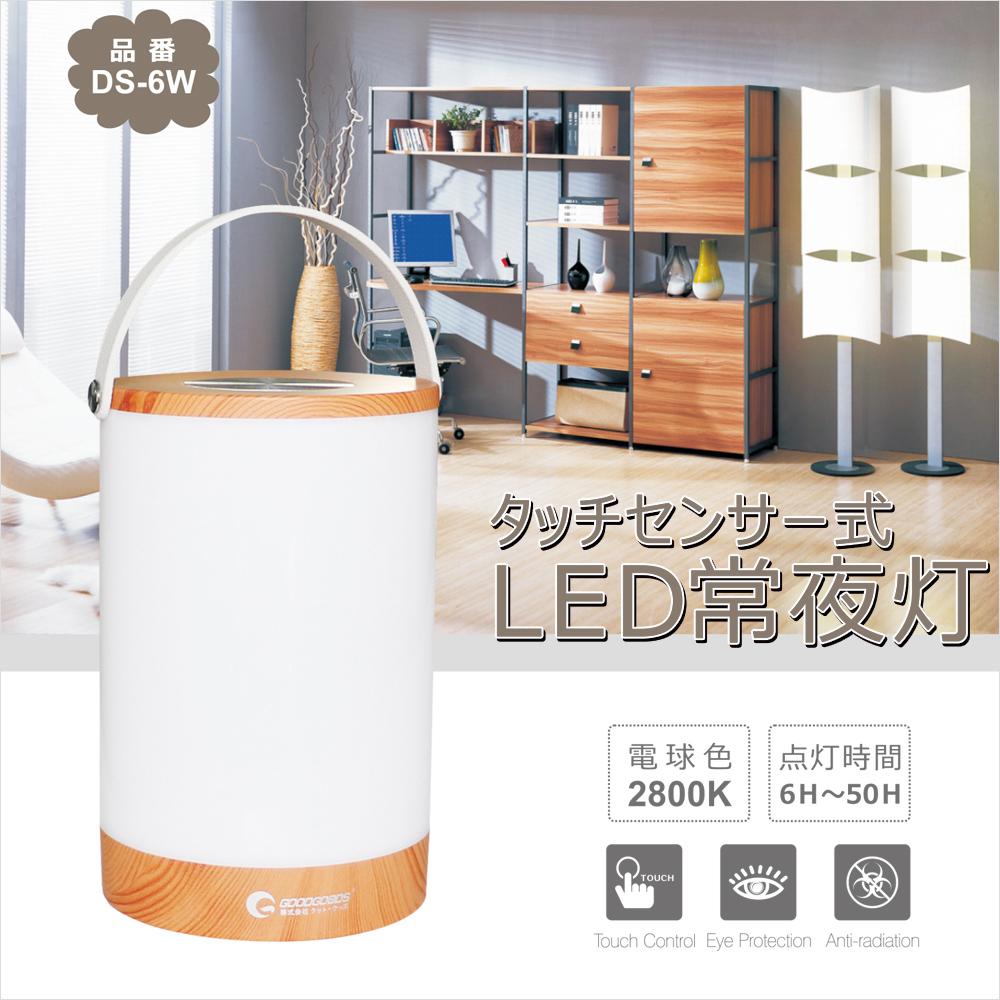 GOODGOODS USB充電式 LEDテーブルランプ 6.4W  スタンドライト  ベッドサイドライト タッチ調節 常夜灯 寝室 ムード照明