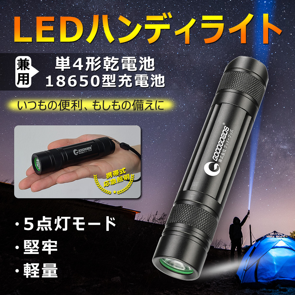 LEDライト 懐中電灯 ハンディライト 昼光色 小型 軽量 強力 堅牢 アウトドア 登山 防災 応急 防災グッズ 防水 滑り止め 携帯便利