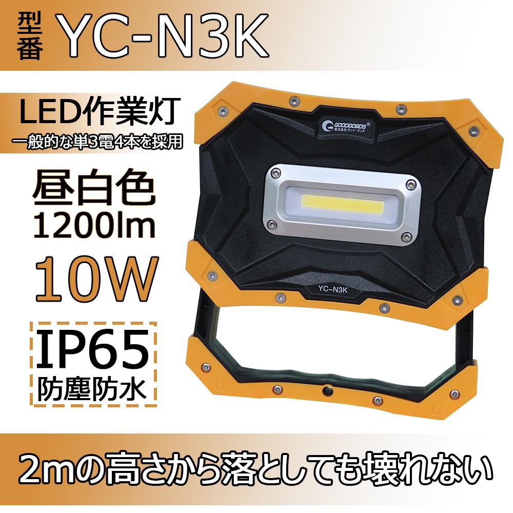 乾電池式 LED投光器  10W 1200LM  ポータブル作業灯 折り畳み式 マグネット付 釣り用  夜間作業 車の修理用 アウトドア