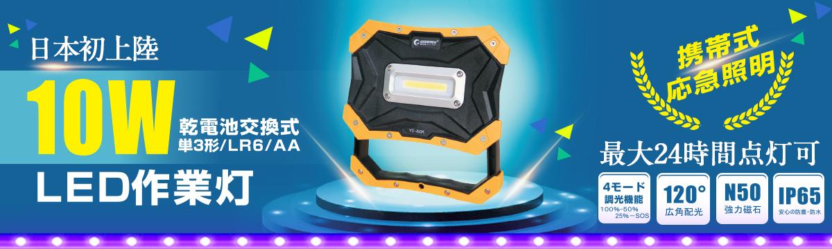 LED充電式投光器 乾電池対応 市販単3乾電池 停電対策 防災グッズ
