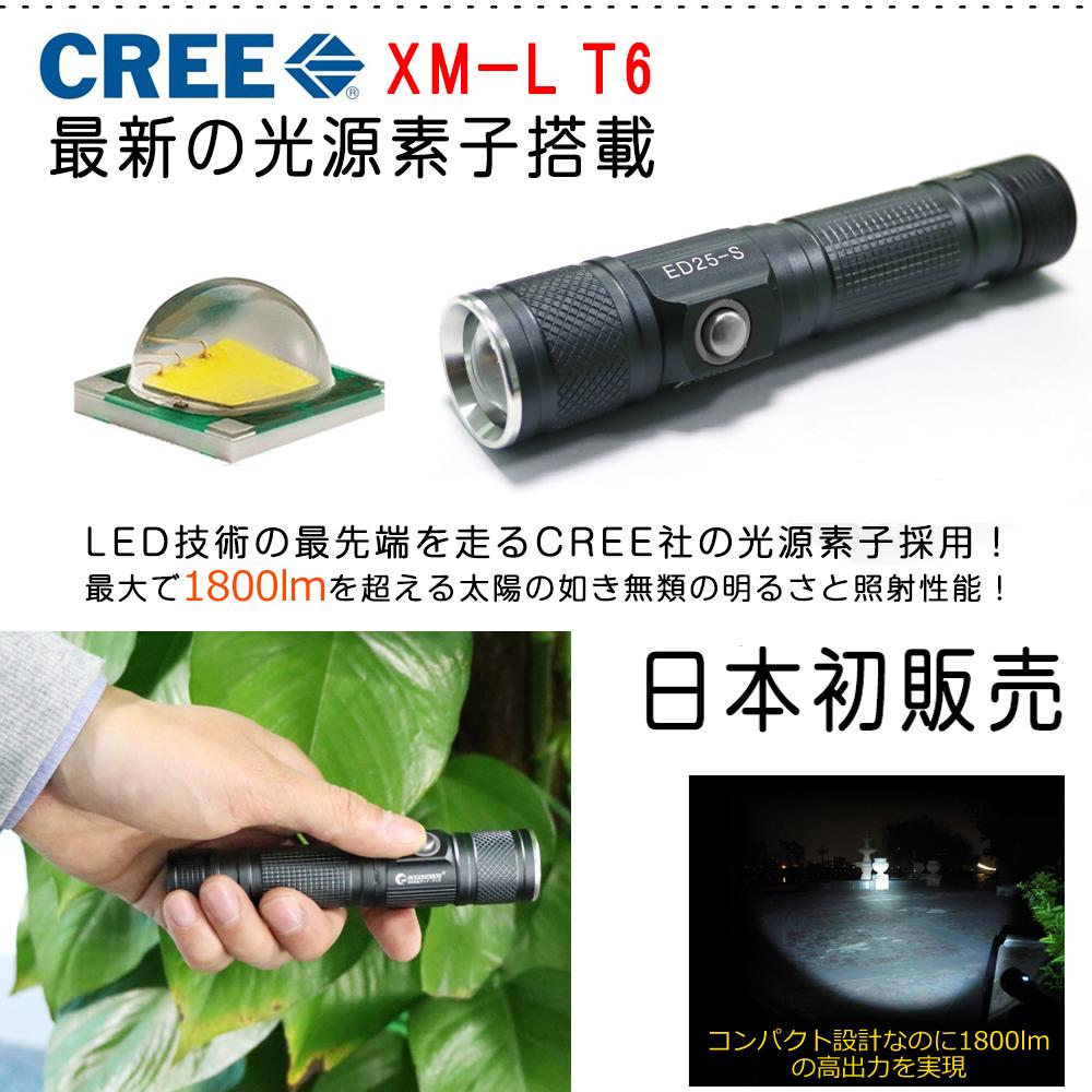 新登録 XM-LT6チップ 1800LM 便携式 防災 ミニ型