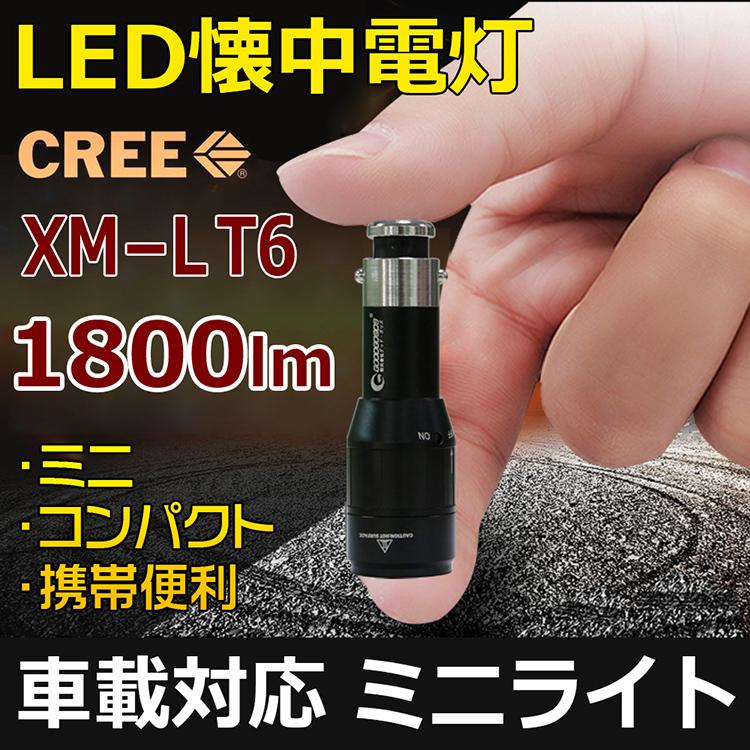 車載LED懐中電灯 LEDライト 充電式 懐中電灯 小型 携帯式 持ち運び
