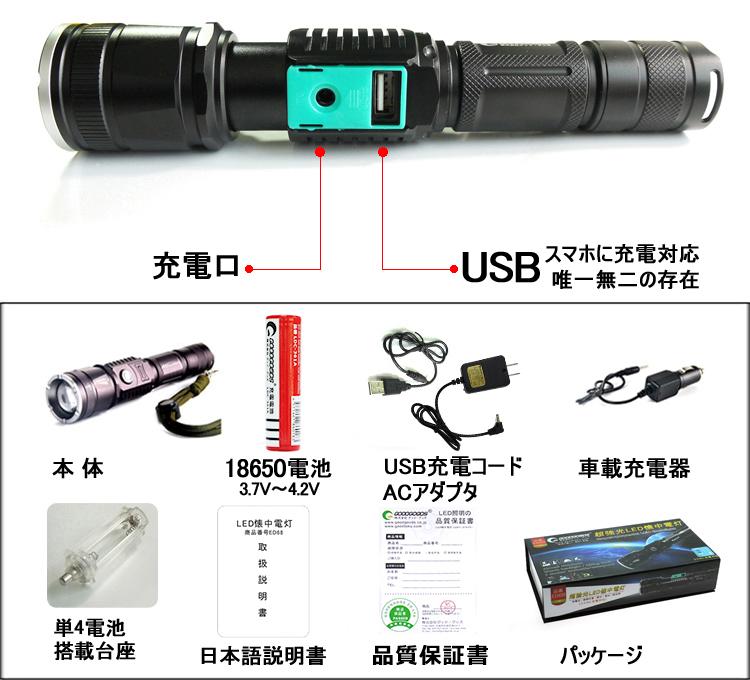 LED懐中電灯 本体 付属品 単四電池 18650 アダプタ USB出力 自動車用充電器