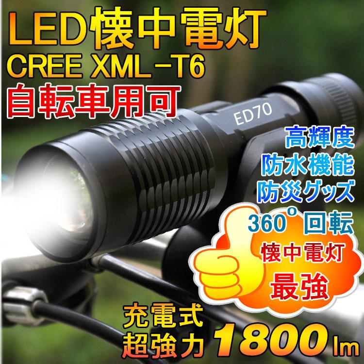 LED懐中電灯 サイクルライト ホルダー付 1800LM