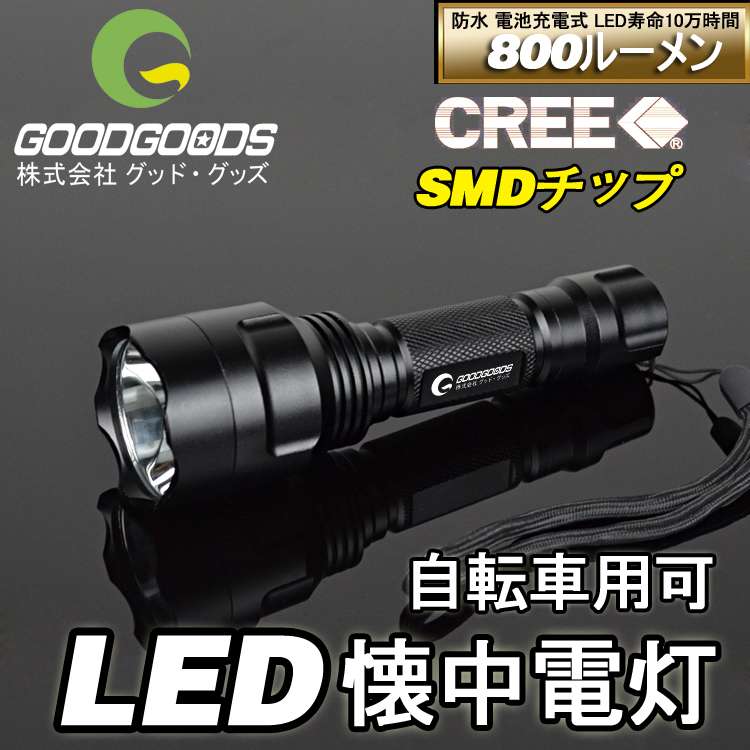 LED懐中電灯ED80 自転車用可 800ルーメン