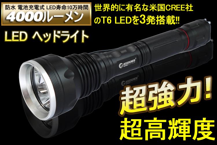 超強力 超高輝度 ES95 LEDヘッドライト