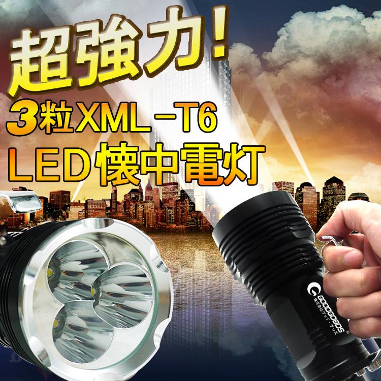 世界最強 三粒XML-T6 高輝度 防災グッズ