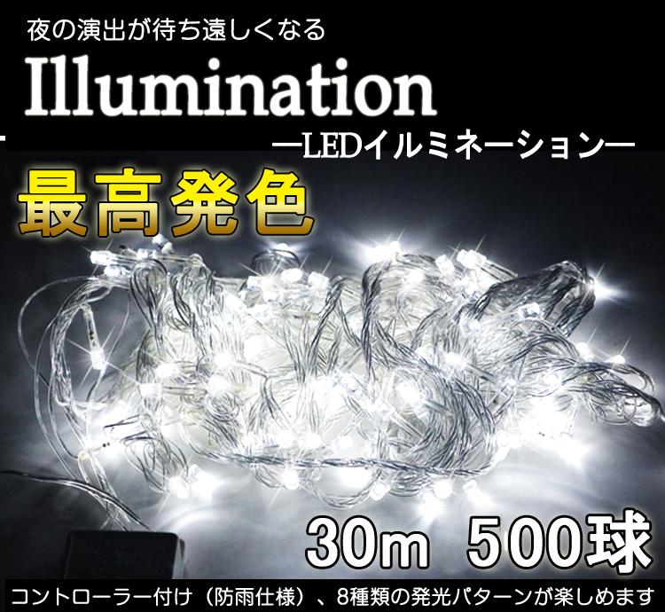 LD55 クリスマス用 30M 500球 連結可能