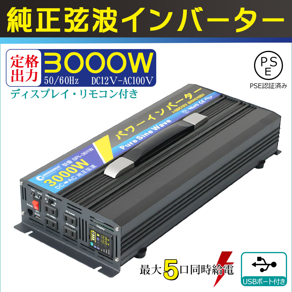 純正弦波インバーター DC12V-AC100V 3000W リモコン付き