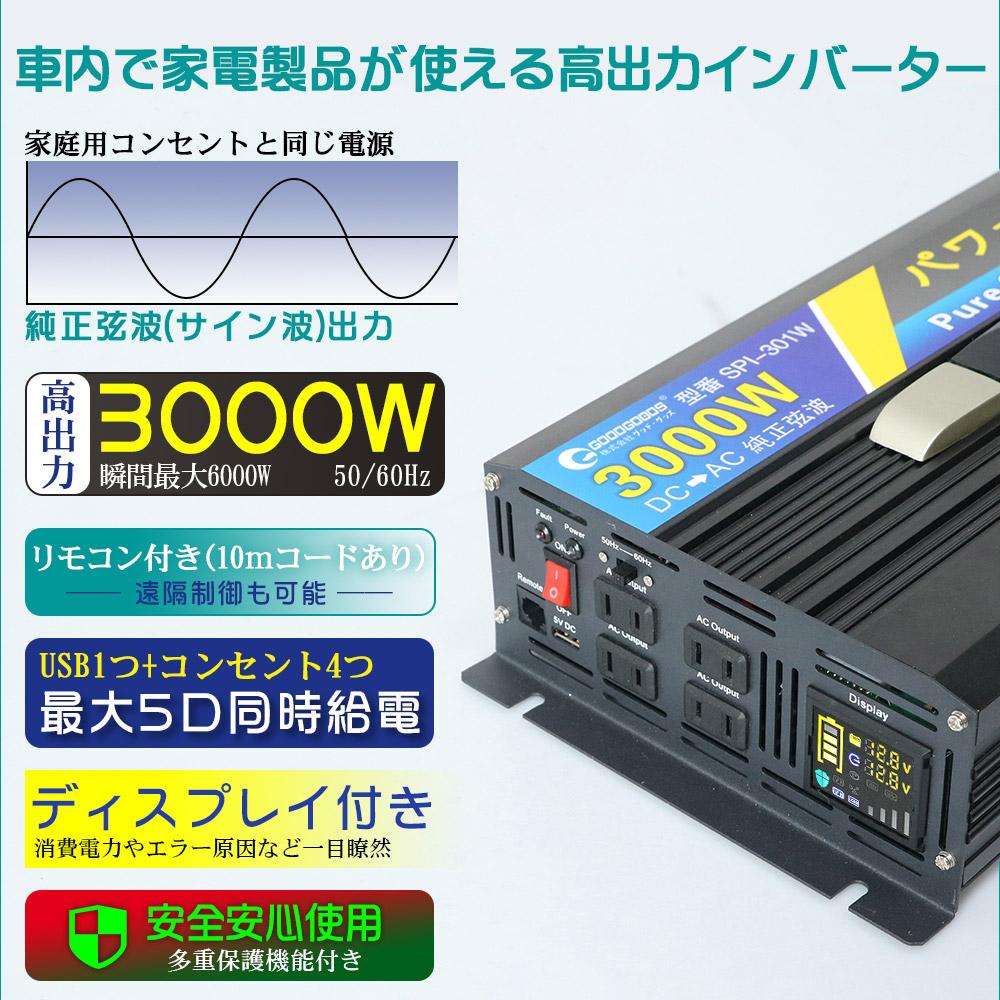最大5口同時給電 車内で家電製品が使える高出力インバーター