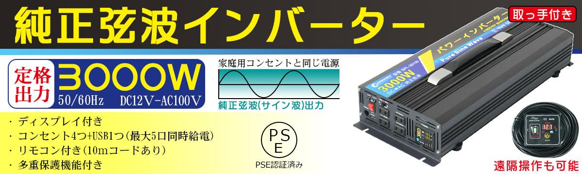 インバーター 電圧変換器 DC12V→AC100V 家庭製品対応