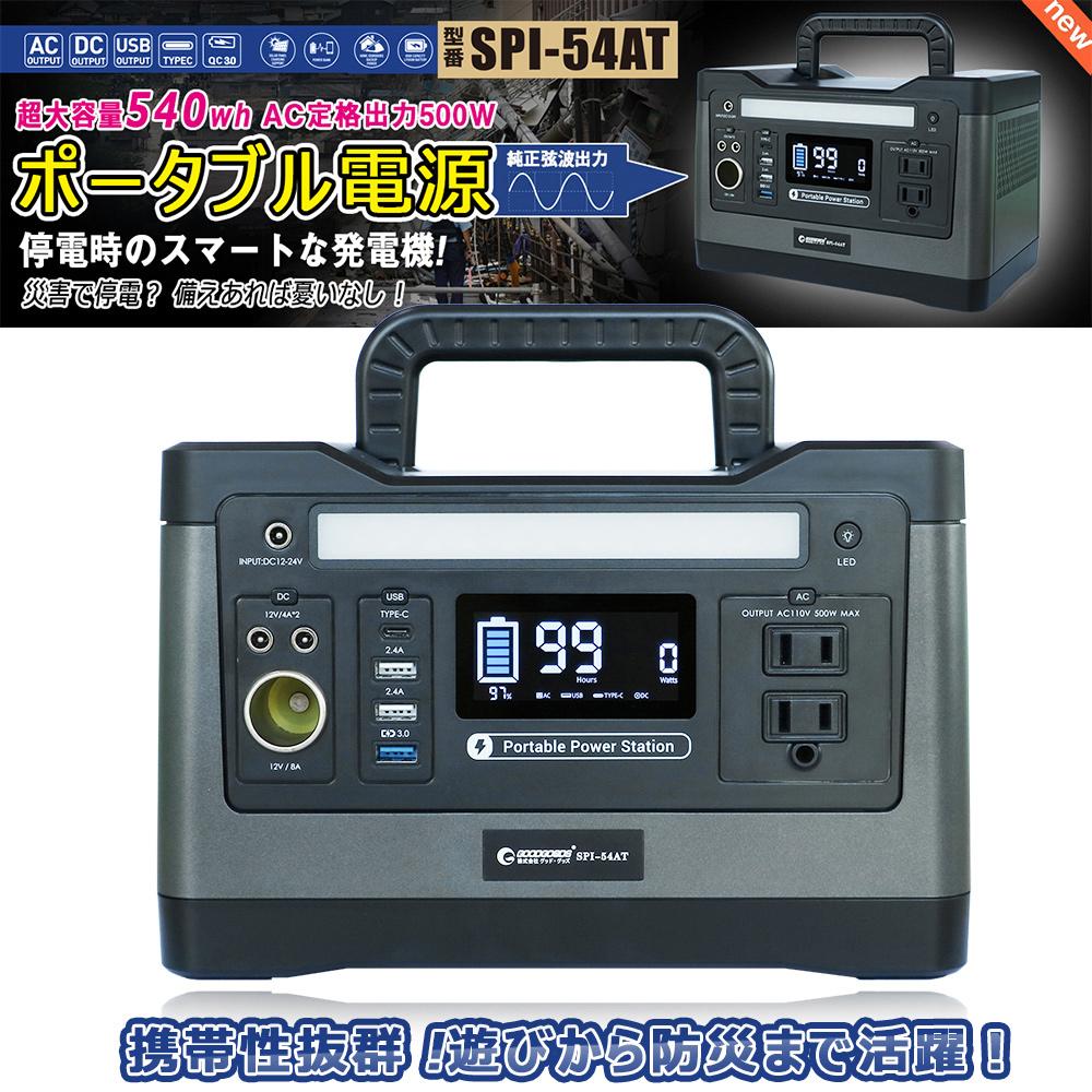 3WAYS充電:AC充電、DC充電、太陽光充電 大容量50000mAh/10.8V540Wh