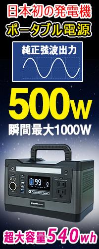 LED投光器10周年記念主力製品 ポータブル電源