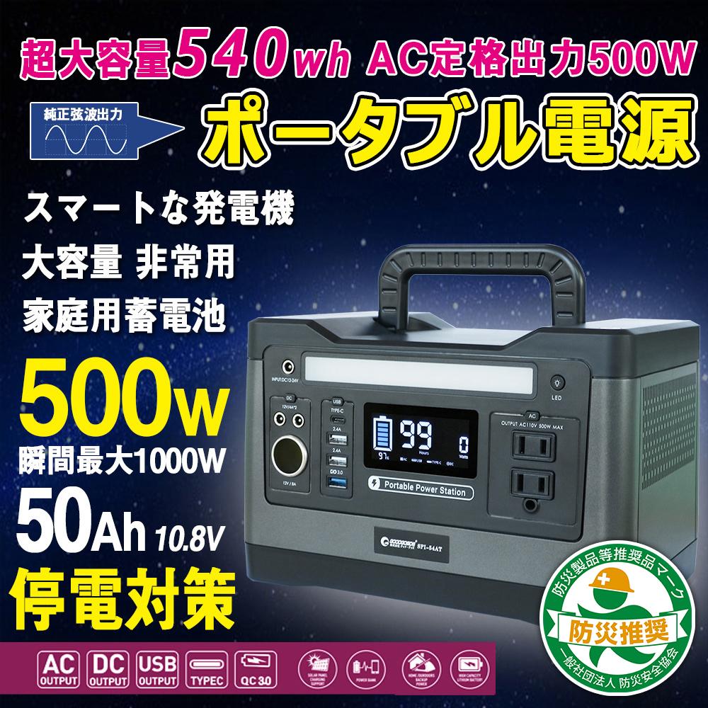 ポータブル電源 500W 純正弦波出力 大容量150,000mAh3.7V
