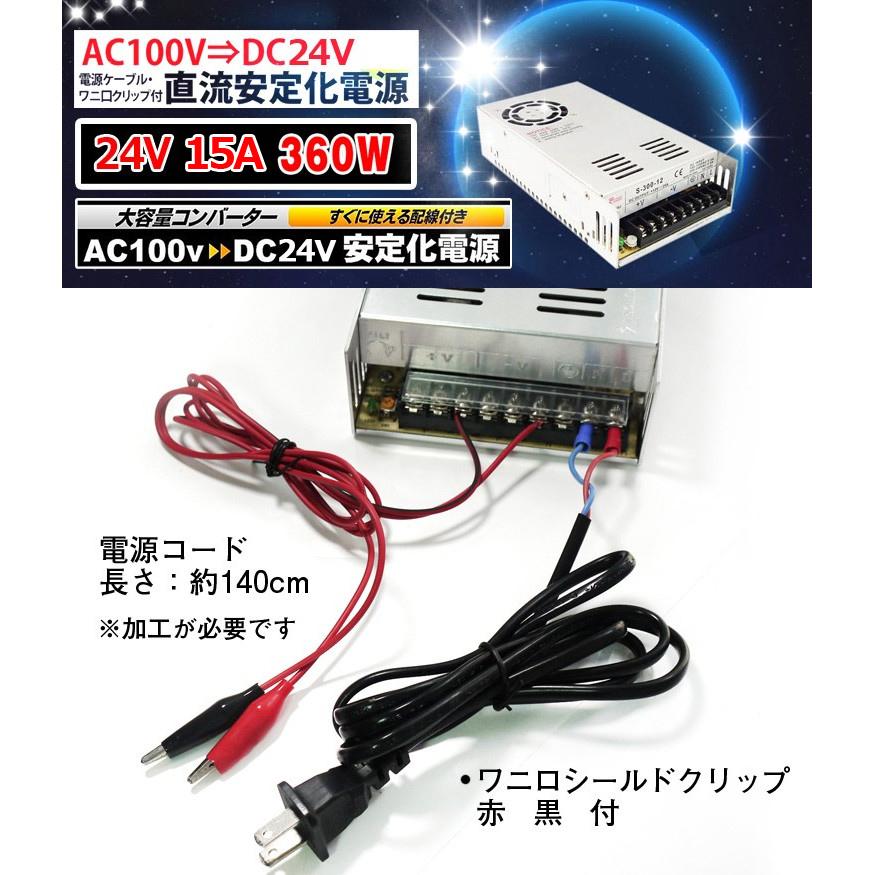 12V 15A 360W 直流安定化電源 AC100W>>DC12V