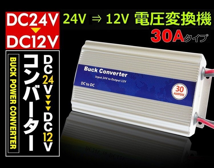 DC24v-DC12v 30A 電圧変換機