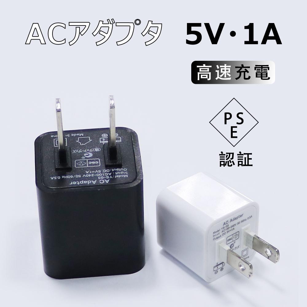 USB機器をご家庭のコンセントから使用することが可能