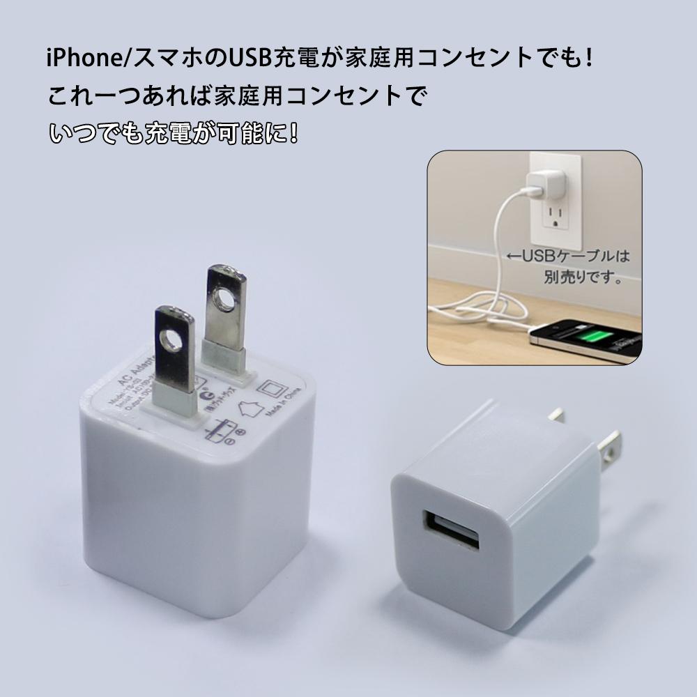 USB電源ケーブル対応 iPhone用コンセント