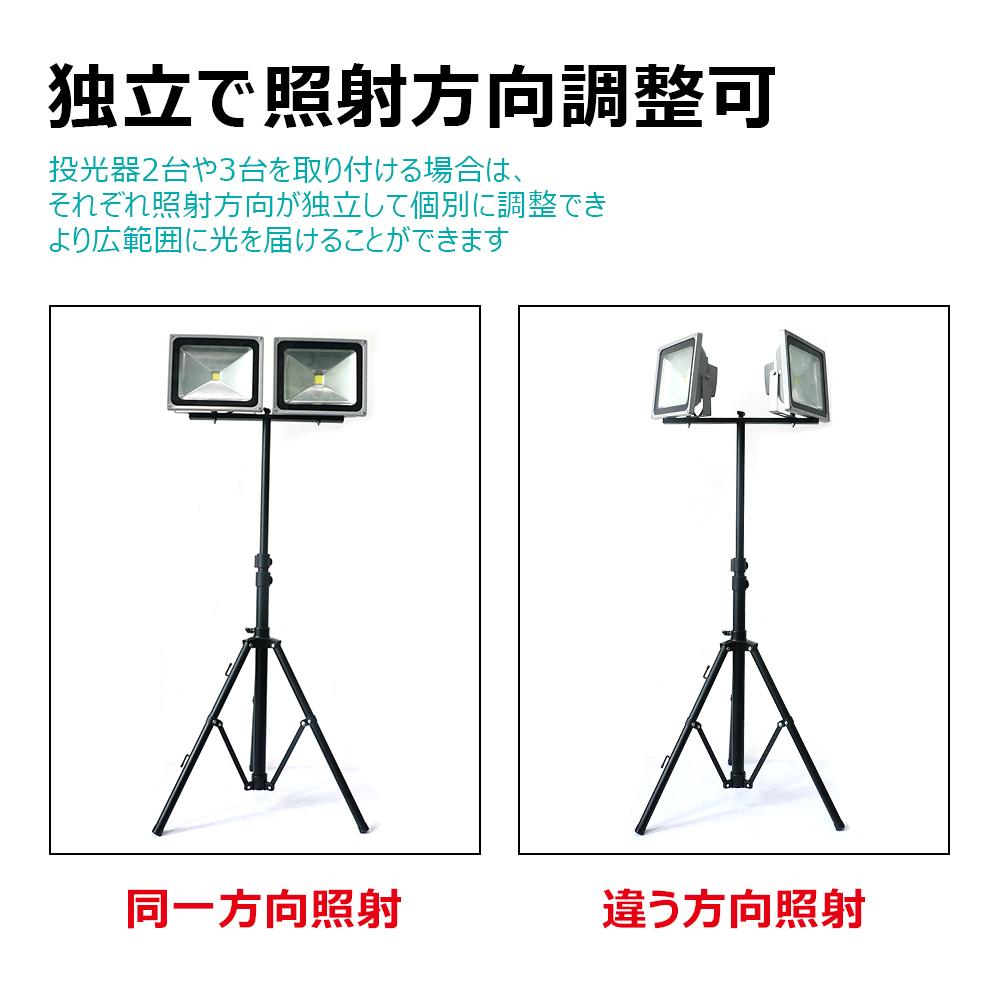 三脚スタンド  LED投光器用  MAX3灯乗る 高さ調節可 折り畳み可能  作業灯スタンド  ライトスタンド
