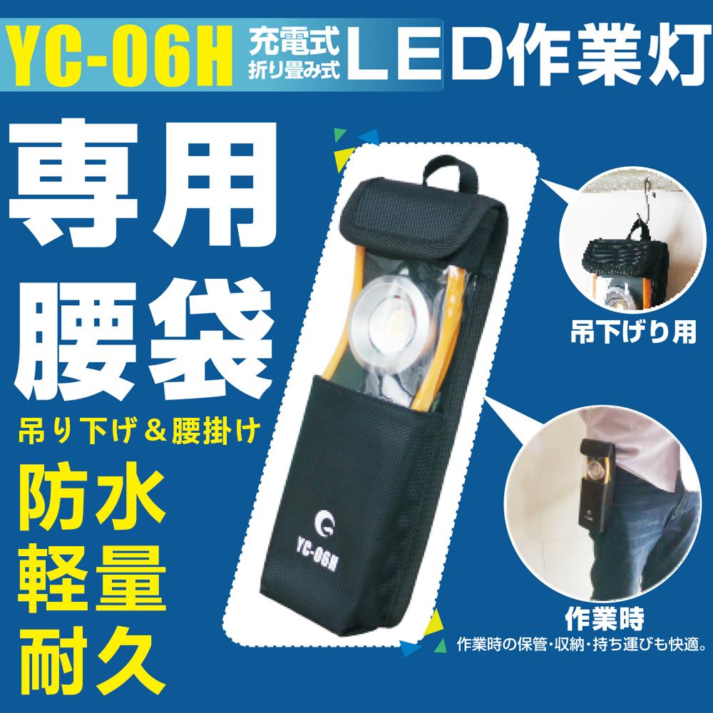 充電式ライト 専用収納ケース 専用腰袋 収納