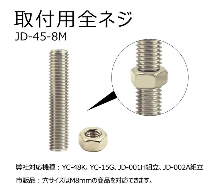 長ねじボルト 寸切ボルト 取付用金具 LED投光器用 M8