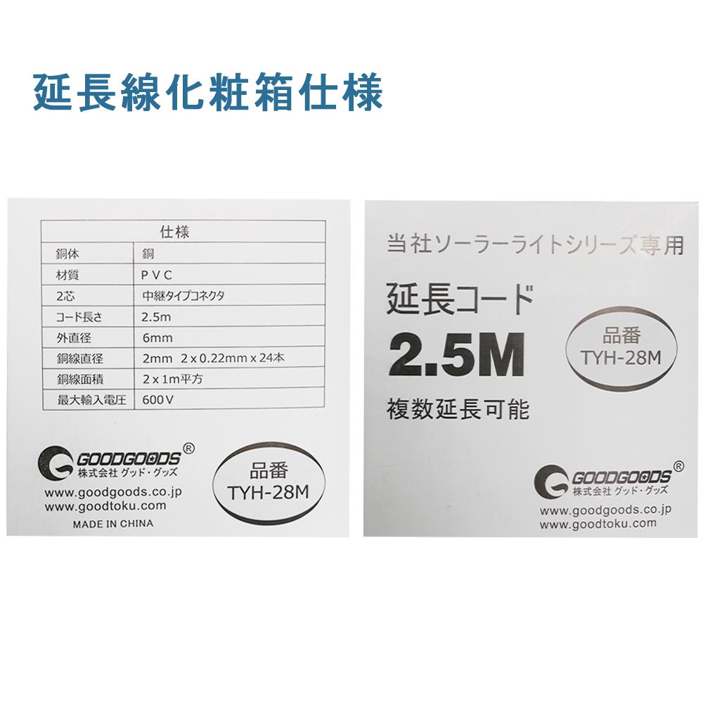 ソーラーライト 2.5m 延長コード  ガーデンライト 延長ケーブル TYH-21R/TYH-32L専用 防災 震災対策