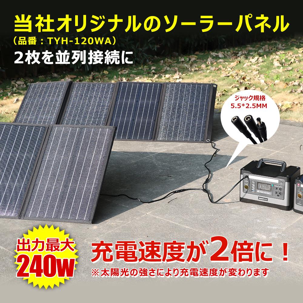 グッドグッズ ソーラーライト ソーラーパネル並列用ケーブル 防災グッズ