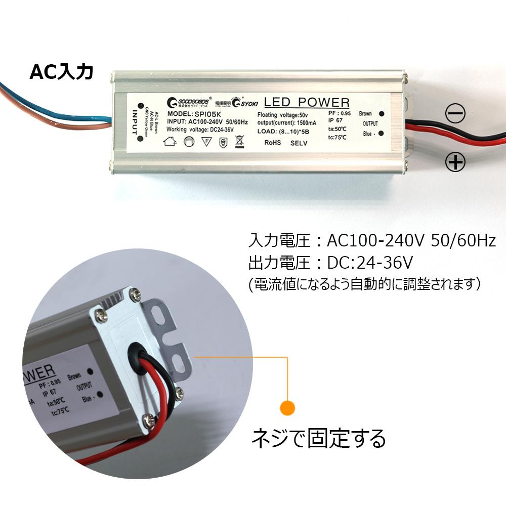 LED電源ドライバー  50W  ドライバー トランス変圧器 DC 24-36V 定電流ドライバ  IP67防水