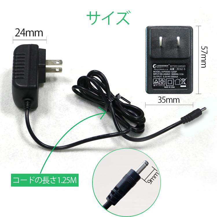 AC充電器 充電器 グッド・グッズ専用 PSE安全認証  YC-02W/YC-N7B/YC-06H専用充電器