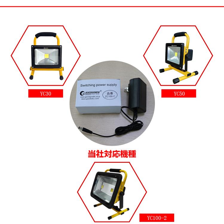 16.8V ACアダプター AC充電器 家庭用電源 コンセント